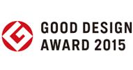 2015年度グッドデザイン賞 受賞