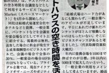 「ブライダル産業新聞」にて、スペースマーケットが掲載されました