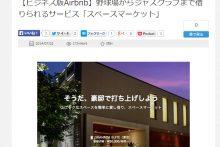 WEBメディア「U-NOTE」にて、スペースマーケットが取り上げられました