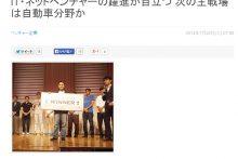 「東京IT新聞」にて、スペースマーケットが取り上げられました