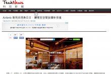 台湾のWEBメディア「TeckNews(科技新報)」にて、スペースマーケットが紹介されました