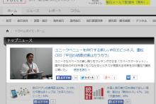 WEBメディア「トラベルボイス」にて、代表重松のインタビューが掲載されました
