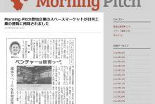 「日刊工業新聞」の『Morning Pitch』コーナーにて、スペースマーケットが掲載されました