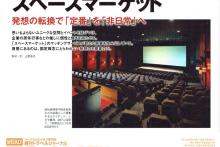 雑誌「週刊トラベルジャーナル」にて、スペースマーケットが紹介されました