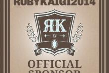 RubyKaigi 2014 にシルバースポンサーとして参加