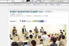 WEBメディア「展示会とMICE」にて、共同開催の『EVENT MARKETING SUMMIT』が取り上げられました