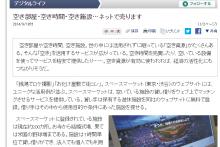 「日本経済新聞」にて、スペースマーケットが取り上げられました