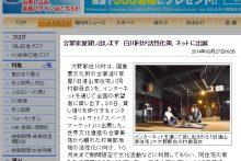 「岐阜新聞WEB」にて、スペースマーケットが取り上げられました