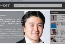 WEBメディア「U-NOTE」にて、代表重松のインタビューが掲載されました