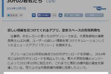 「日経BPネット」にて、スペースマーケットが紹介されました