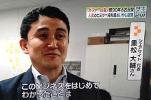 NHK総合「サキどり!」にて、スペースマーケットが取り上げられました