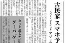 「日本経済新聞」本紙にて、スペースマーケットが紹介されました