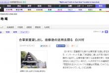 WEBメディア「YOMIURI ONLINE」にてスペースマーケットが紹介されました