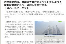 WEBメディア「ダイヤモンド・オンライン」にて、スペースマーケットが紹介されました