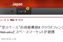 WEBメディア「CNET Japan」にて、スペースマーケットが取り上げられました