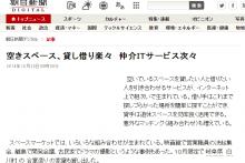 TBSテレビ「あさチャン!」、WEBメディア「朝日新聞デジタル」にて、スペースマーケットが取り上げられました