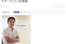 WEBメディア「東京IT新聞」にて、代表重松のインタビューが掲載されました