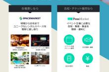 スペースマーケット、ヤフーのデジタルチケットサービス PassMarket(パスマーケット)と連携