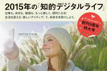 雑誌「COURRiER Japon Vol.122」にて、スペースマーケットが掲載されました