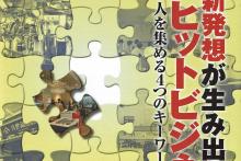 雑誌「月刊 レジャー産業資料 2014年12月号」にて、スペースマーケットが掲載されました