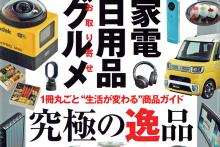 雑誌「日経トレンディ 2015年1月号」にて、スペースマーケットが掲載されました