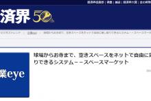 WEBメディア「経済界」にて、代表重松のインタビューが掲載されました