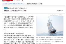 WEBメディア「web R25」にて、スペースマーケットが掲載されました