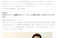 WEBメディア「にっぽんのマーケタ」にて、代表重松のインタビューが掲載されました
