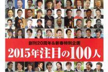 雑誌「ビジネスチャンス 2015年2月号」にて、代表重松の紹介記事が掲載されました