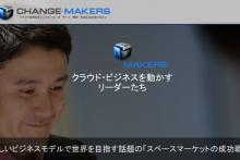 WEBメディア「CHANGE-MAKERS」にて、代表重松のインタビューが掲載されました