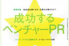 月刊「広報会議」2015年3月号にて、スペースマーケットの記事が掲載されました