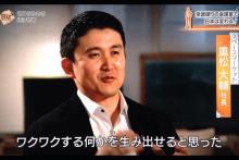 NHK BS1「Biz+ サンデー」にて、代表重松が紹介されました