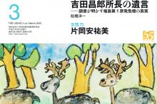 月刊「潮」2015年3月号にて、田原総一朗氏と代表重松との対談記事が掲載されました