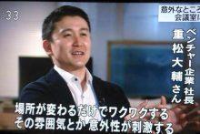 NHK「首都圏ネットワーク」にて、スペースマーケットが紹介されました