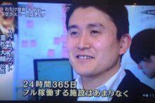 テレビ東京「ワールドビジネスサテライト」にて、スペースマーケットが紹介されました