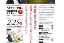 【登壇情報】2月25日「第2回ベンチャー・フォーラムin TOKYO」にて、代表重松が登壇します