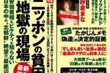 「月刊宝島」にてスペースマーケットが紹介されました。
