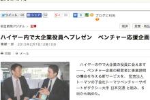 WEBメディア「朝日新聞デジタル」にて、スペースマーケットが取り上げられました