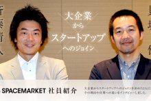大企業からスタートアップへのジョイン(斎藤晴久・貝塚健)