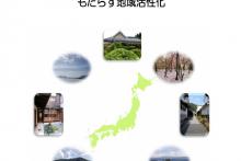 DBJ 日本政府銀行の調査研究レポートに協力させて頂きました。
