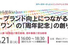 【4月21日(火)開催決定!】株式会社スペースマーケット×株式会社リンクイベントプロデュース共催セミナー
