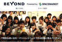 オウンドメディア「BEYOND」をスタート! 魅力的なスペースやユニークな利用事例を発信します