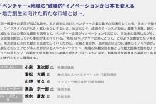 G1ベンチャーサミットにて、代表・重松がパネル登壇致しました。