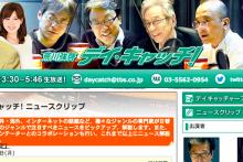 TBSラジオ『荒川強啓 デイ・キャッチ!』でスペースマーケットが紹介されました