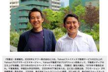 『HRナビ』に代表・重松とWebディレクター・貝塚のインタビュー記事が掲載されました