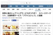 『Yahoo!ニュース』『MarkeZine』に「プライムシェフ」との協業について掲載されました