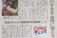 「日本経済新聞」にスペースマーケットが紹介されました