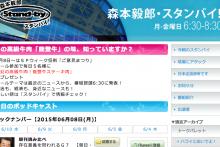 TBSラジオ『森本毅郎・スタンバイ!』でスペースマーケットが紹介されました