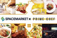 厳選シェフの出張料理サービス『PRIME CHEF(プライムシェフ)』と協業