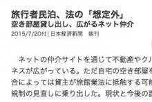 「日経新聞」にてスペースマーケットが紹介されました